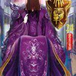 Emperor's Domination-portxs