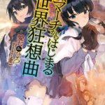 death-march-kara-hajimaru-isekai-kyusoukyoku-wn