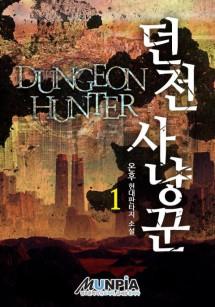 dungeon-tnl