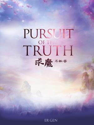 Pursuit-of-the-Truthxs