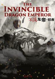 The Invincible Dragon Emperor novela en español-min