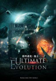 The-Ultimate-Evolution-min